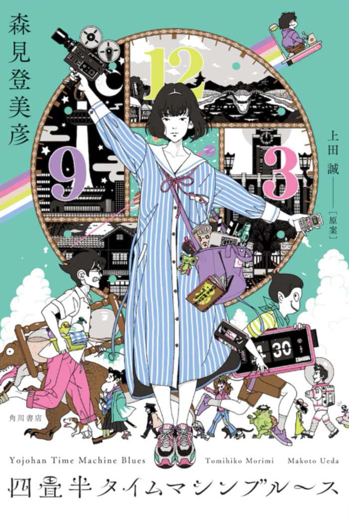 Tatami Time Machine Blues (Yojou-Han Time Machine Blues) novela