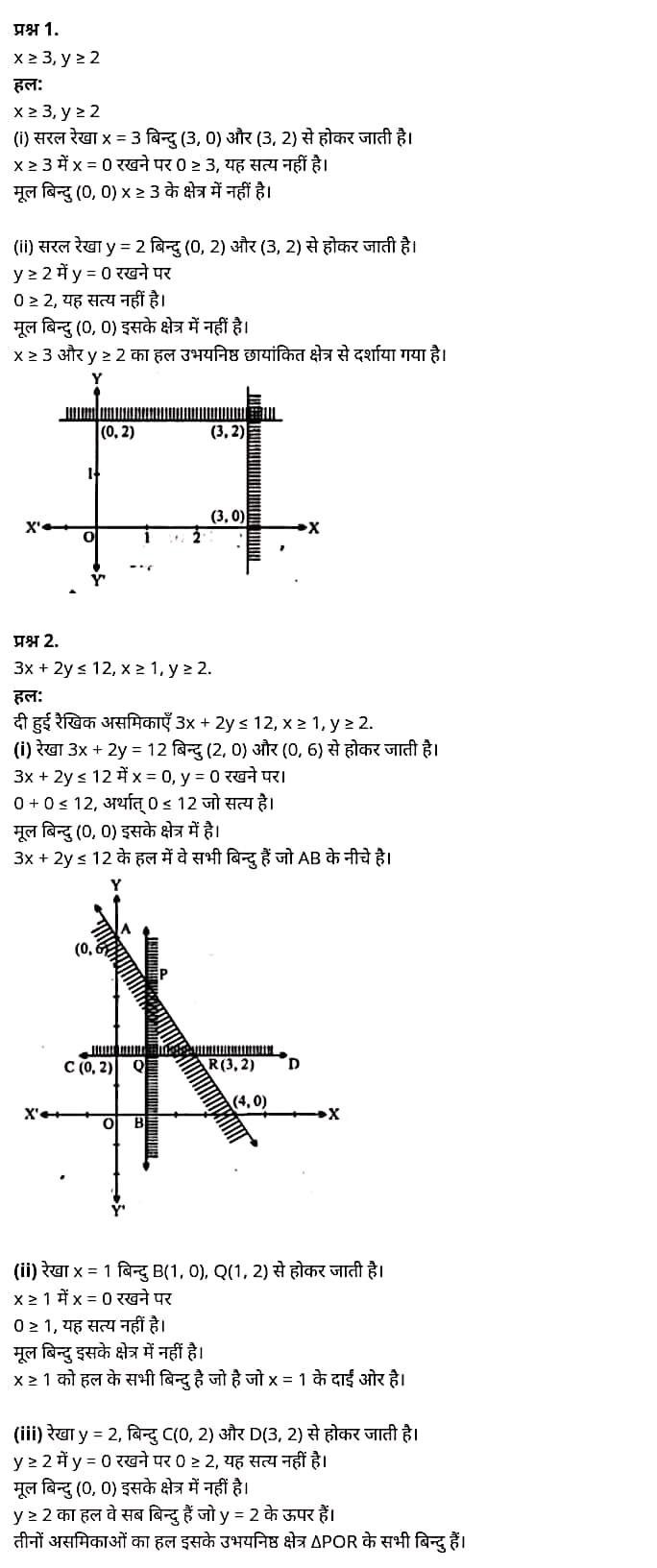 Linear Inequalities,  system of linear inequalities,  solving linear inequalities with two variables,  linear inequalities worksheet,  linear inequalities solver,  linear inequalities questions,  linear inequalities in one variable,  linear inequalities graphing,  linear inequalities formula,   Class 11 matha Chapter 6,  class 11 matha chapter 6 ncert solutions in hindi,  class 11 matha chapter 6 notes in hindi,  class 11 matha chapter 6 question answer,  class 11 matha chapter 6 notes,  11 class matha chapter 6 in hindi,  class 11 matha chapter 6 in hindi,  class 11 matha chapter 6 important questions in hindi,  class 11 matha notes in hindi,   matha class 11 notes pdf,  matha Class 11 Notes 2021 NCERT,  matha Class 11 PDF,  matha book,  matha Quiz Class 11,  11th matha book up board,  up Board 11th matha Notes,  कक्षा 11 मैथ्स अध्याय 6,  कक्षा 11 मैथ्स का अध्याय 6 ncert solution in hindi,  कक्षा 11 मैथ्स के अध्याय 6 के नोट्स हिंदी में,  कक्षा 11 का मैथ्स अध्याय 6 का प्रश्न उत्तर,  कक्षा 11 मैथ्स अध्याय 6 के नोट्स,  11 कक्षा मैथ्स अध्याय 6 हिंदी में,  कक्षा 11 मैथ्स अध्याय 6 हिंदी में,  कक्षा 11 मैथ्स अध्याय 6 महत्वपूर्ण प्रश्न हिंदी में,  कक्षा 11 के मैथ्स के नोट्स हिंदी में,  मैथ्स कक्षा 11 नोट्स pdf,  मैथ्स कक्षा 11 नोट्स 2021 NCERT,  मैथ्स कक्षा 11 PDF,  मैथ्स पुस्तक,  मैथ्स की बुक,  मैथ्स प्रश्नोत्तरी Class 11, 11 वीं मैथ्स पुस्तक up board,  बिहार बोर्ड 11 वीं मैथ्स नोट्स,