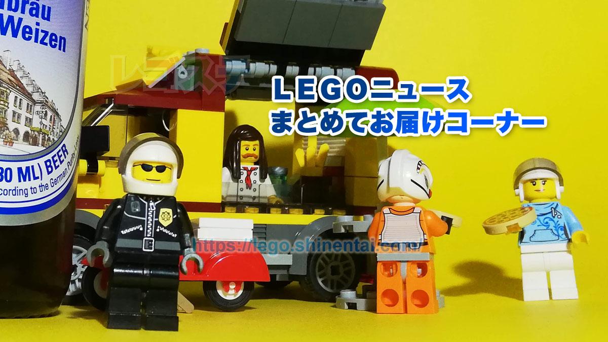 レゴ #LEGO 最新ニュースまとめ&記事更新&新着情報【随時更新】