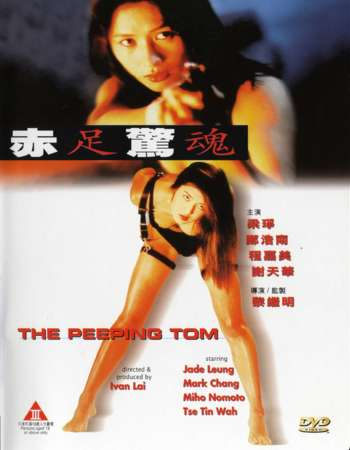 The Peeping Tom 1996 DVDRip 300MB Dual Audio UNRATED 480p Watch Online Full Movie Download bolly4u
