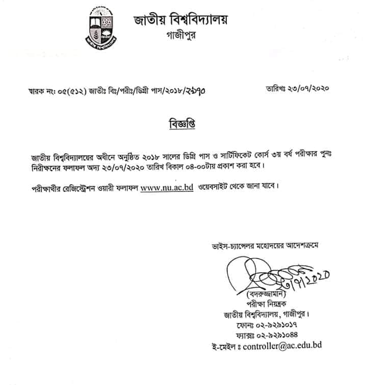National University Degree 3rd Year Board Challenge Result Published