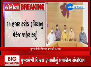 Aatmnirbhar Gujarat Sahay package Decalred by Cm Vijaybhai rupani 14000 crore