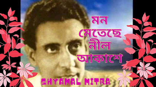 Mon Metechhe Neel Akashe Rajhangshir Jhanke Lyrics Shyamal Mitra