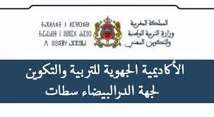 نتائج الاختبارات الكتابية لمباريات توظيف اطر الاكاديميات بجهة الدار البيضاء سطات  دورة 2020
