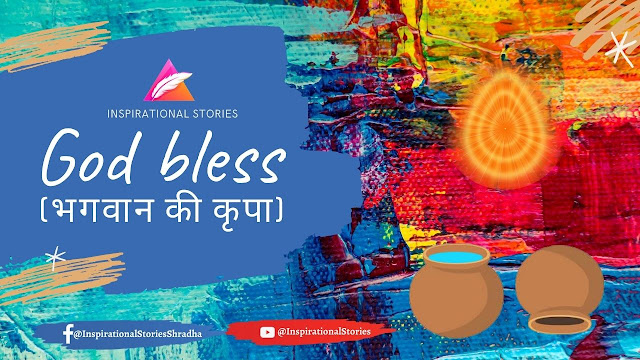 Inspirational Stories - भगवान की कृपा (God bless)