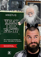 https://www.culture21century.gr/2019/12/what-fact-toy-mikeus-book-review.html