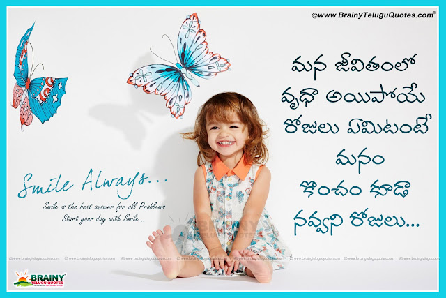 Inspirational Life Success Quotes with Good Morning greetings in Telugu,Wife and Husband Quotes in Telugu-Marriage Greatness Quotes in Telugu,Good Morning Latest Telugu Inspirational quotes hd wallpapers,Realistic Quotes about life in telugu-best words on life in telugu,Telugu quotes-best happiness quotes in telugu-heart touching life Quotes in telugu,Telugu good morning Quotes-Whats app Sharing best good morning quotes hd wallpapers in telugu
