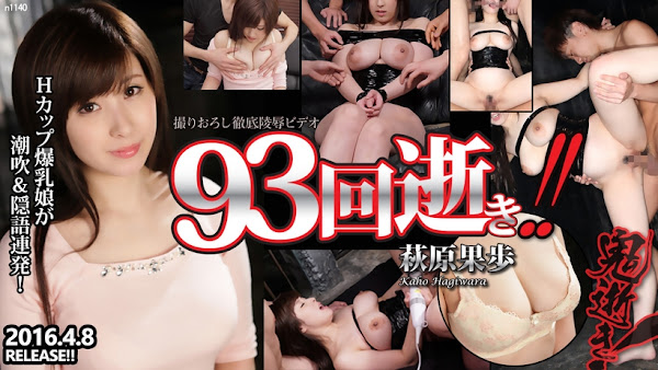 Tokyo Hot n1140 東京熱 鬼逝 萩原果歩 wmv mp4 avi part rar torrent hd fhd