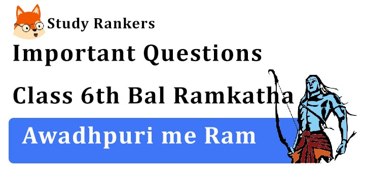 Important Questions for Class 6th अवधपुरी में राम Hindi