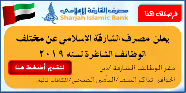 وظائف دولة الإمارات العربية المتحدة في مصرف الشارقة الإسلامي 2019