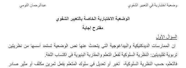 جواب على وضعية اختبارية في مجال ديدكتيك اللغة العربية (التعبير الشفوي)