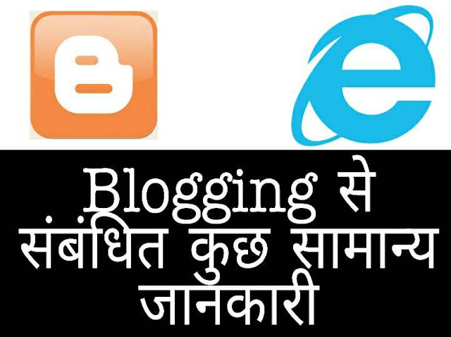 Blogging से सम्बंधित कुछ सामान्य जानकारी