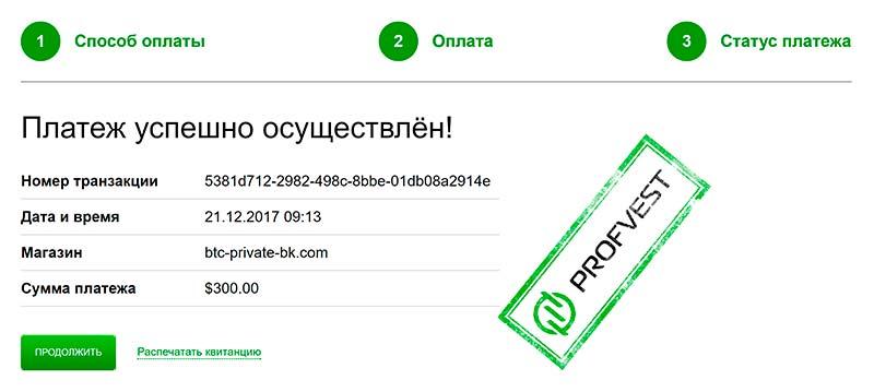 Наш депозит в BTC Private Bank