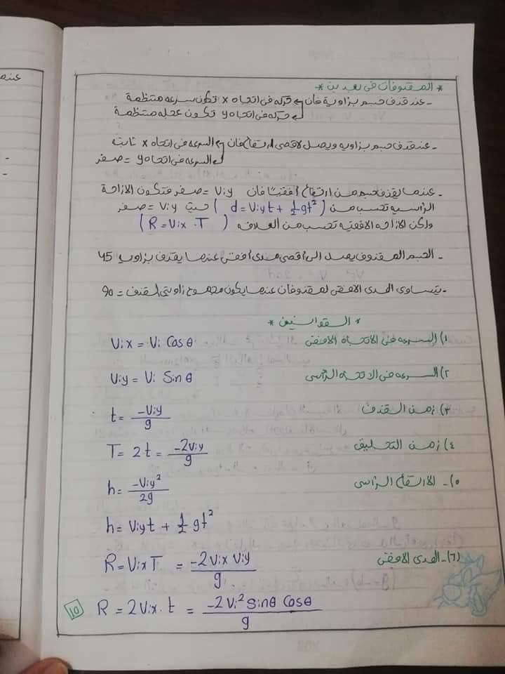 ملخص فيزياء أولى ثانوي مهم جدا  10