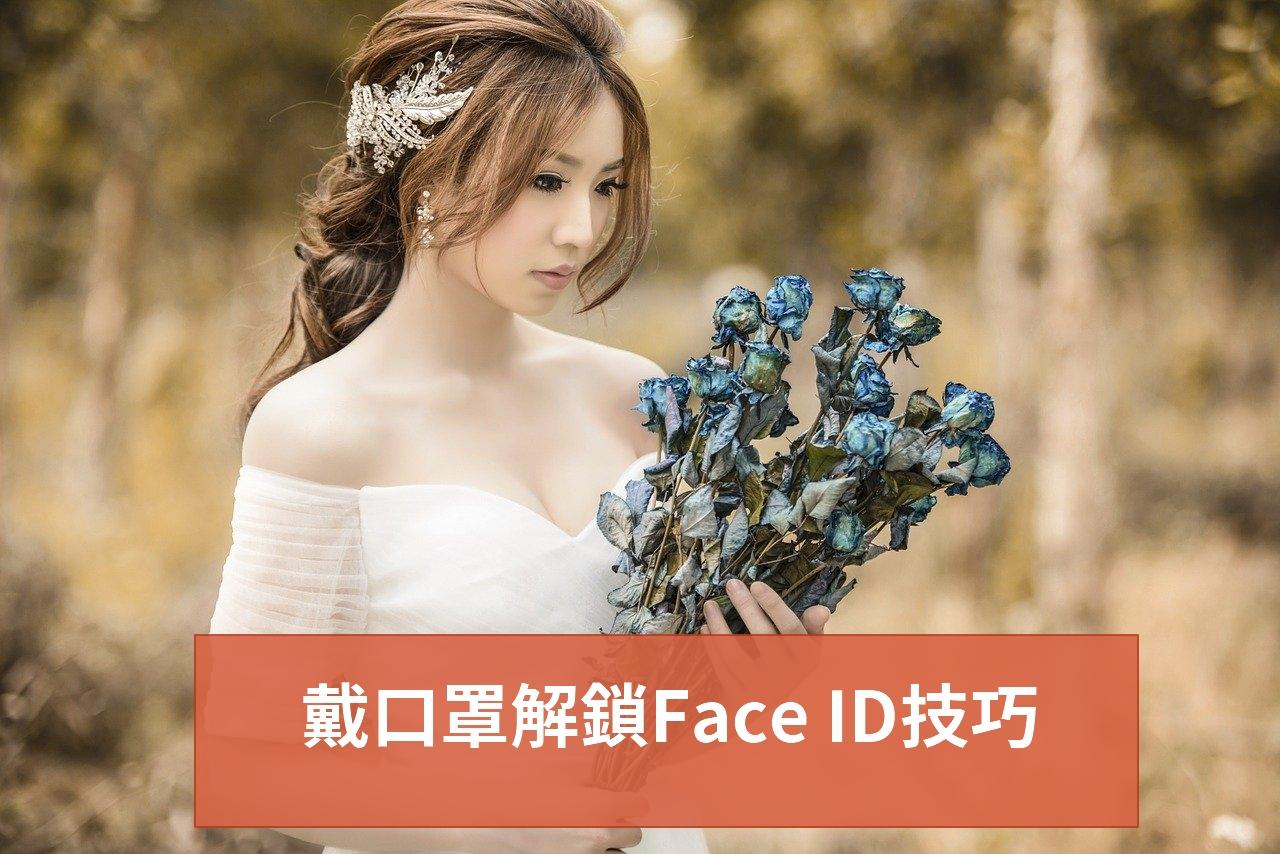 【技巧】如何戴口罩解鎖iPhone Face ID