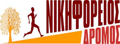 http://www.rethymno.gr/municipality/nikoforeios/4os-nikhforios-dromos.html