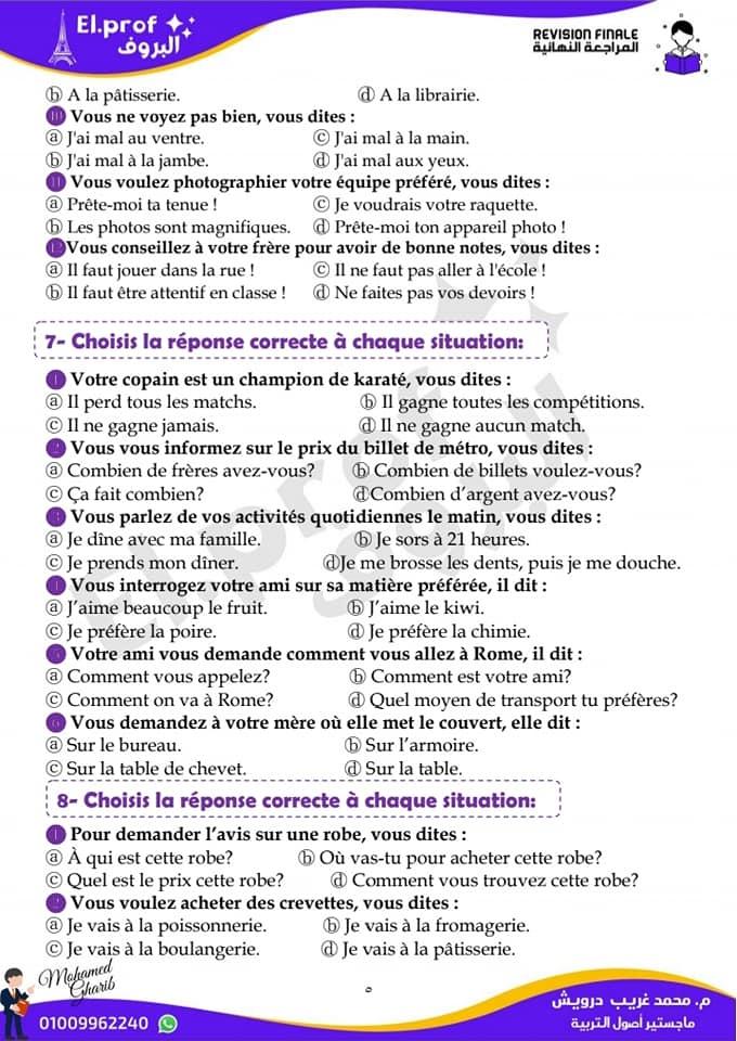 نماذج أسئلة اللغة الفرنسية للثانوية العامة 2021 من منصة حصص مصر بالإجابات مسيو/ أحمد عيسى 5