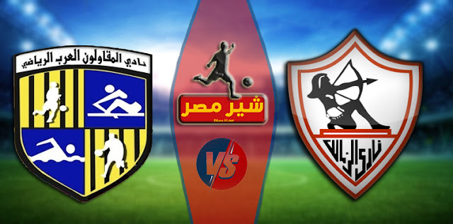 نتيجة مباراة الزمالك ضد المقاولون العرب