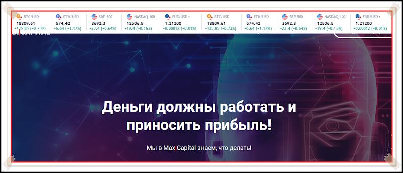 Мошеннический сайт max-capital.pro – Отзывы, развод. Компания Max Capital мошенники