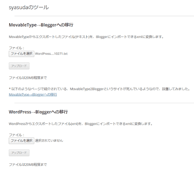 「syasudaのツール」でテキストファイルをxmlファイルに変換