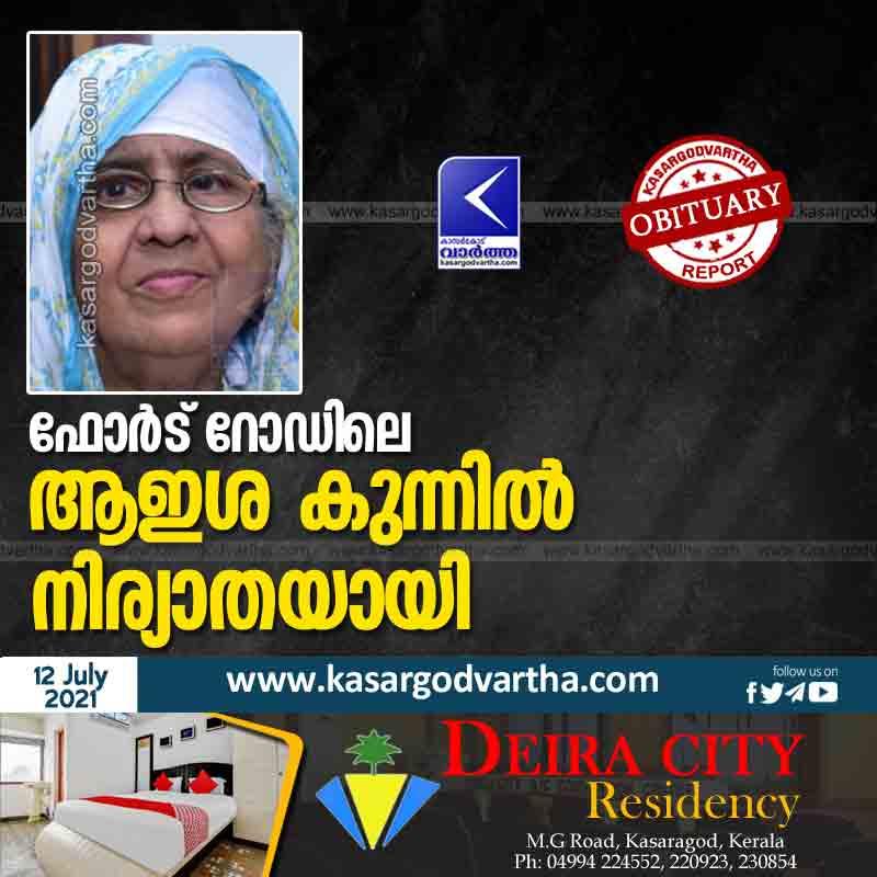 Kasaragod, Kerala, News, Obituary, Aisha Kunnil of Fort Road passed away.