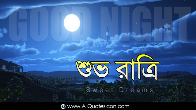 Bengali-Good-Night-Bengali-quotes-Whatsapp-images-Facebook-pictures-wallpapers-photos-greetings-Thought-Sayings-free