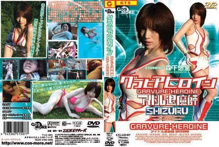 CGAD-07 Pahlawan Tremendous Shizuru – Pengusir Idola