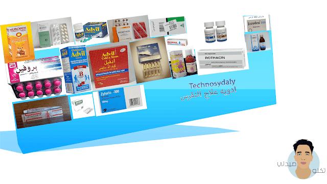 الأدوية المتاحة في السوق المصري علاج النقرس-تكنوصيدلي