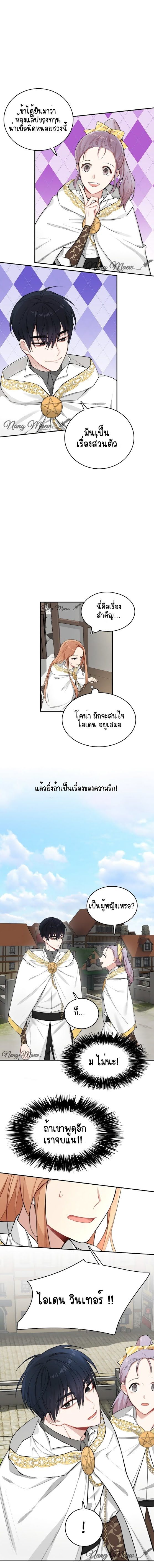 The Newlywed Life of a Witch and a Dragon - หน้า 14