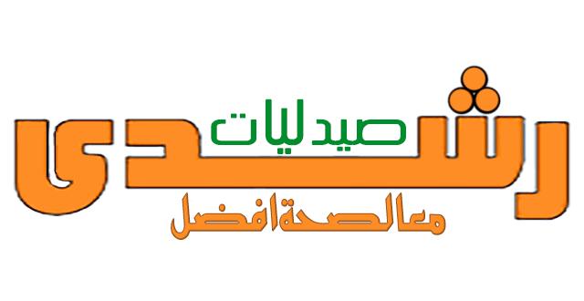 وظائف خالية فى صيدليات رشدي فى مصر 2019