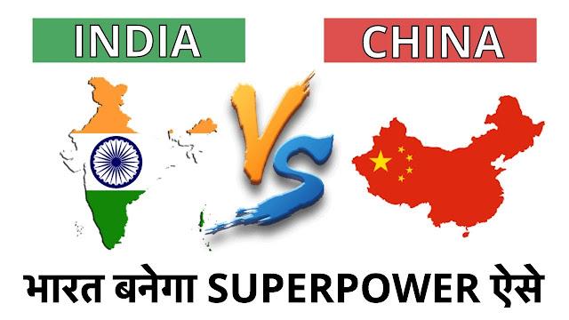 kaise bharat ek superpower ban sakta hai