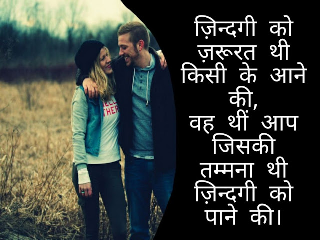 love shayari for wife in Hindi
