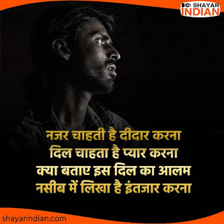 Nazar, Didar, Dil, Pyar, Nasib, Intzaar : Sad Shayari in Hindi