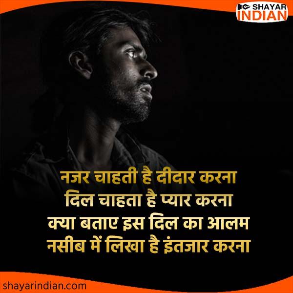 Nazar, Didar, Dil, Pyar, Nasib, Intzaar : Sad Shayari in Hindi