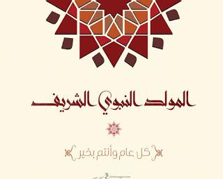 بطاقات تهنئة بالمولد النبوي الشريف  1441 هجري