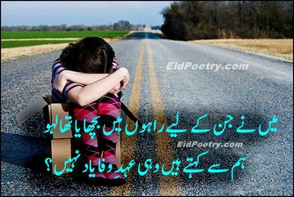 Main ne jin ke liye rahon mein bichaya tha laho.. 2 Line Urdu Sad Poetry Two Line Sad Shayari