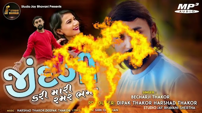 Jindgi Kari Mari Ramar Bhamar Lyrics - Bechar Thakor |SK Lyrics