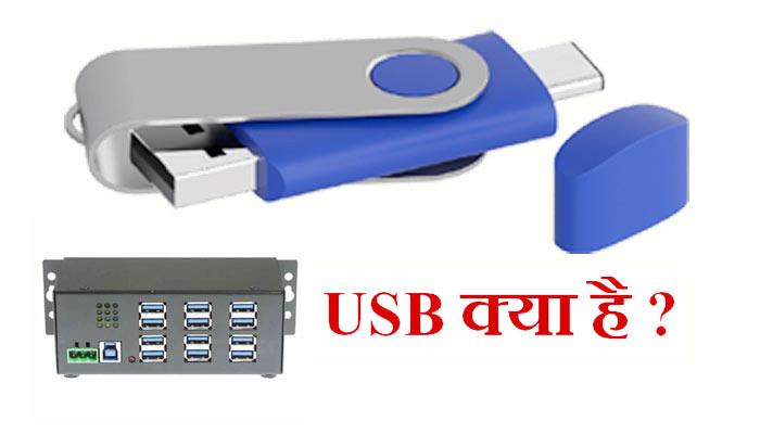 USB Full Form in Hindi - यूएसबी क्या है?