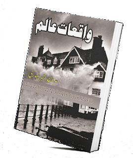 Waqiat-e-Aalam Pdf Book by Adnan Rasheed Download For Free,Waqiat e Aalam by Adnan Rasheed Pdf Free,Download Waqiat-e-Aalam Pdf Book by Adnan Rasheed,Download Waqiat-e-Aalam,Waqiat-e-Aalam Pdf Book,Download Book Waqiat E Aalam By Adnan Rasheed