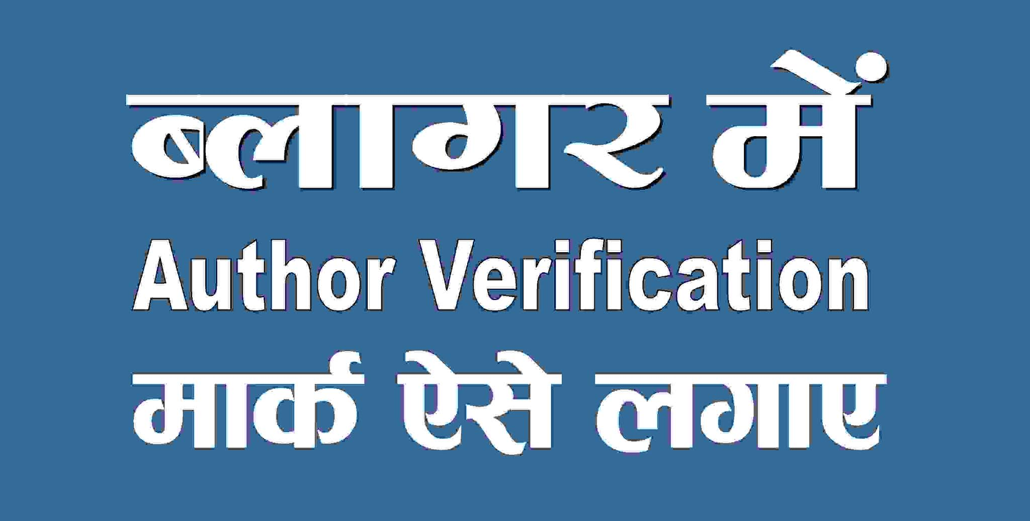 Blogger footer section me author verification mark kaise lagaye  Technicalroad
