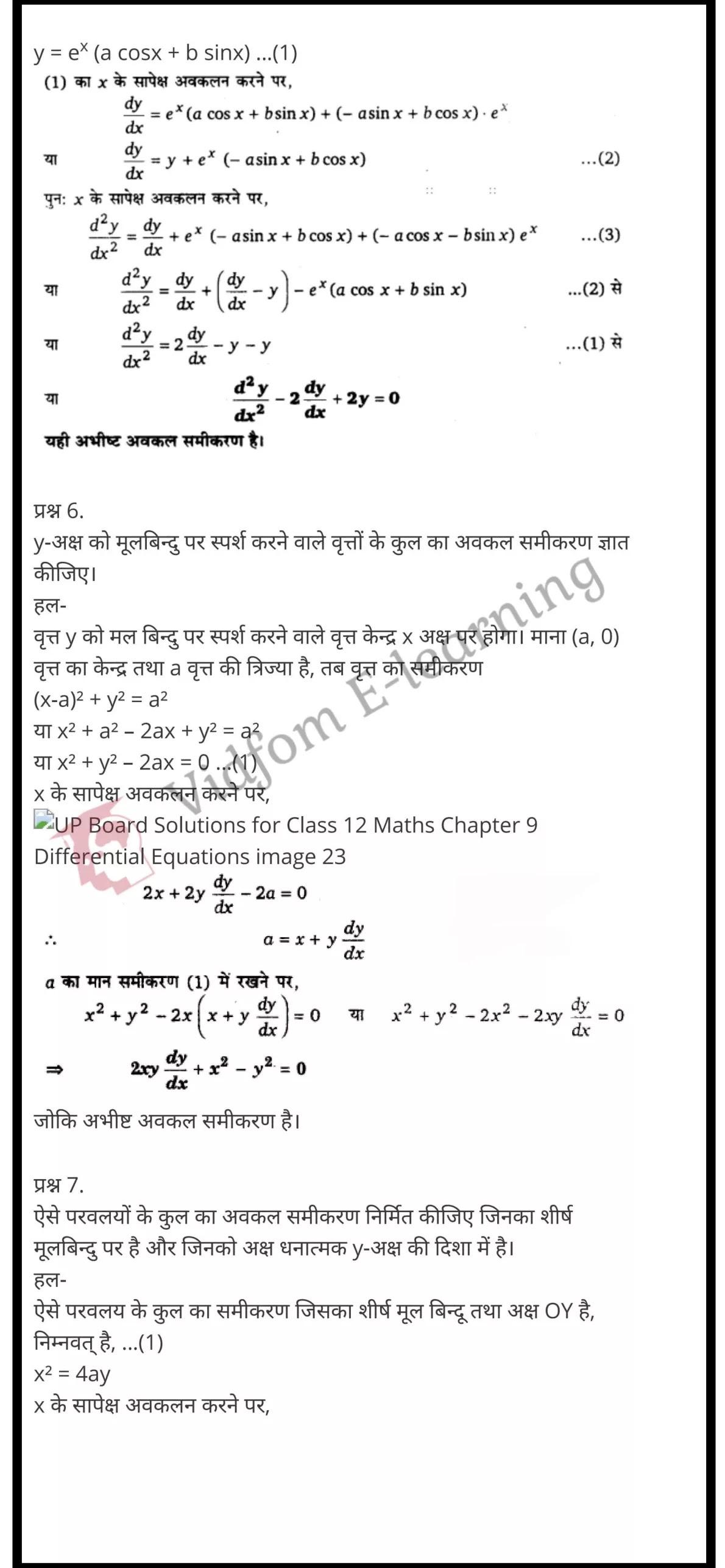 class 12 maths chapter 9 light hindi medium 9