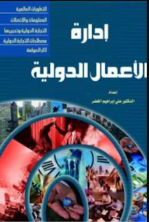 تحميل كتاب إدارة الأعمال الدولية pdf د. علي إبراهيم الخضر، مجلتك الإقتصادية