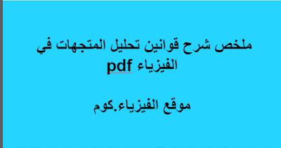 ملخص شرح قوانين تحليل المتجهات في الفيزياء pdf