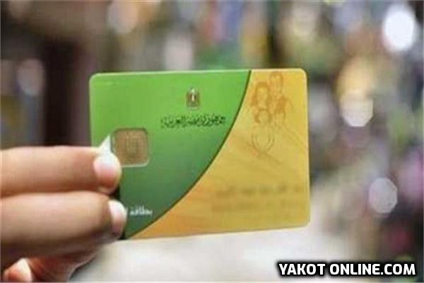 اجراءات استخراج بطاقات التموين الجديد 2020