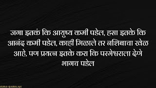 Marathi Suvichar || Marathi Life Quotes || Motivational status marathi