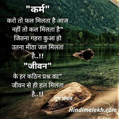 good morning status in hindi, positive morning quotes, good morning motivation