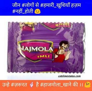 Jeen #logon se #hamaaree_khushiyaan hazam #nahin_hotee, unhe #zaroorat ☝ hai #haajmola_khaane kee