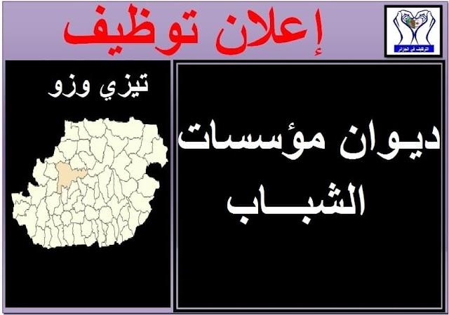 اعلان توظيف بديوان مؤسسات الشباب لولاية تيزي وزو - التوظيف في الجزائر