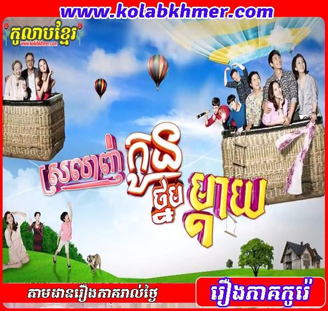 Srolanh Kon Tnorm Mday