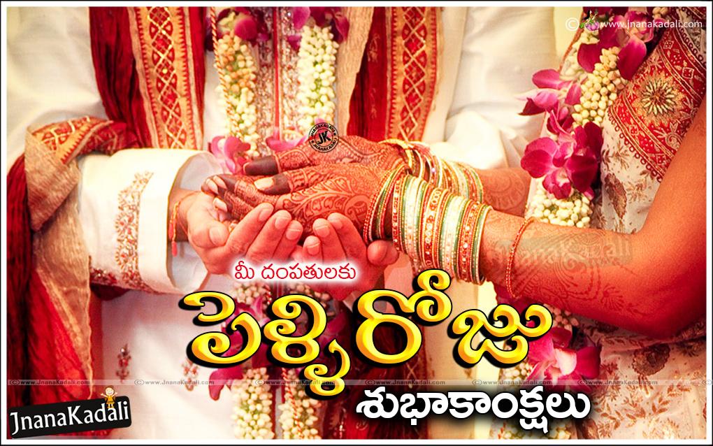 Happy Weddings Anniversary Wishes Greetings In Telugu Weddings Day